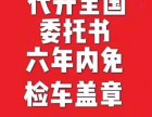 广元车辆办理异地年检委托书 广元六年免检代办