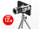 三星I9300 iPhone 4s/4 12倍 长焦镜头手机望远