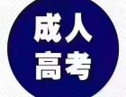 2018年济宁成人高考学历国家承认学历