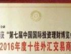 【GPP高鹏外汇】免费加盟/公司转型/免费代理