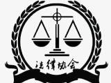 成都優秀刑事律師,合同糾紛,勞動糾紛,婚姻糾紛咨詢
