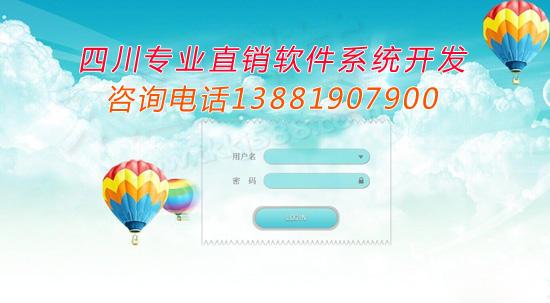 四川泸州宜宾直销软件系统开发公司