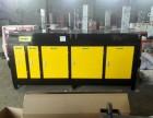 重慶化工廠光氧凈化器多少錢一臺專業制作