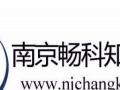 滁州商标注册|商标续展|国际商标代理服务—南京畅科