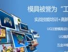 温州UG/PROE产品模具设计数控编程培训学校