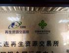 深圳大连再生,粤国际,吉交所招商代理加盟