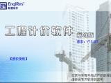殷雷工程计价软件V7.6殷雷石化计价软件V5.2