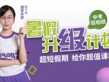 惠州江北升初三数学暑假补习班星火教育精品课程赢战中考