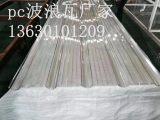 pc透明瓦 pc波浪瓦 840-930型pc瓦厂家