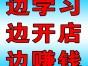 东莞长安上沙淘宝电商培训班东莞长安专业淘宝美工培训学校