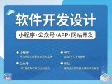 软件-app-小程序构建功能实现