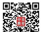 中员教育淮安分校省考封闭冲刺班大优惠!