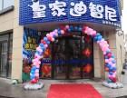 河南玩具店加盟,优选:皇家迪智尼,小投资,高利润