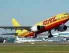 张家港DHL国际快递,DHL国际空运,张家港DHL公司