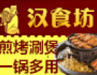 汉食坊金刚煲王加盟