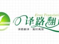 2018年河南国外学历存档与认证翻译需知