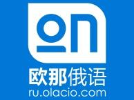 广州增城区俄语培训机构哪家好?欧那俄语100 %标准德语发音
