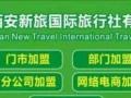 西安新旅国旅加盟 旅游公司加盟 投资万元以下