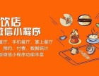 餐饮行业做了外卖平台,为何还要选择做餐饮小程序?