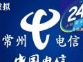 【中国电信】常州电信宽带新装续费提速天翼无限量