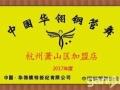 想做全能舞蹈老师找杭州萧山华翎 培训舞蹈老师集中营