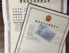 南宁建筑企业工程资质代办公司