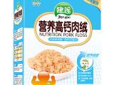 营养高钙宝宝肉绒 婴幼儿猪肉松 儿童辅食营养食品 小袋分装