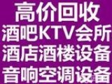 苏州KTV设备回收 苏州舞厅设备回收 苏州二手音响大量回收