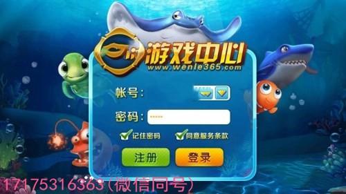 捕鱼游戏APP制作 报价合理+完美风控+对接支付 性能稳定