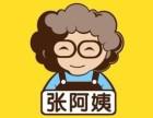 张阿姨奶茶连锁店加盟 张阿姨奶茶加盟费用