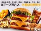 华莱士加盟费汉堡披萨炸鸡特色冷饮奶茶店加盟