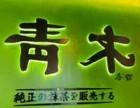 青岛青木抹茶加盟费多少?青木抹茶加盟店有几家?