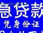 福州民间私借低息短期私借不抵押借钱安全短期借钱