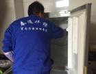 冰箱清洗 冰箱除异味 冰箱杀菌消毒 冰箱维修