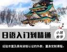 海沧日语培训机构,高考日语,日语N2培训