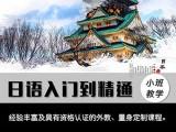 太原日语学习,零基础日语,日语N2培训