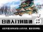 大连日语培训机构,日语考级,日语速成班