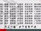 方正广告雕刻亚克力双色板PVC金属加工UV喷绘海报发光字激光