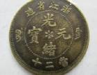 瓷器玉器字画古钱币鉴定交易欢迎咨询