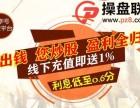 重庆金囤在线股票配资怎么申请?操作简单吗?