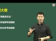华图网校公务员培训班_申论和行测