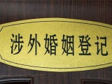 长沙翻译服务-上海涉外婚姻登记手续-外国人结婚材料翻译机构