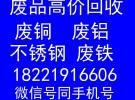 上海高价回收废金属,废铜回收,废铁回收,废铝回收等