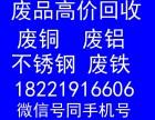 上海長期回收廢銅廢鐵廢鋁錫絲錫渣等貴金屬