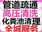 武汉专业管道疏通 高压清洗 化粪池清理 打捞