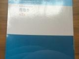 药理学 书 供药学类专业用 本科可用