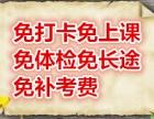广州学车清远快班学车优势 通过率超高快班 60天拿证