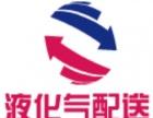 兰炼液化气配送安全可靠,5公斤10公斤15公斤