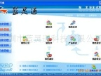 广东进销存软件 仓库管理系统蓝灵通DRP