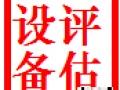 漳州固定资产评估,固定资产增资,固定增资对外投资